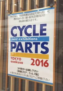 LOKOサイクルパーツ合同展示会