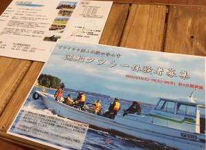 LOKO漁船タクシー