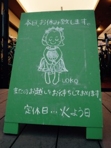 LOKO定休日のお知らせ